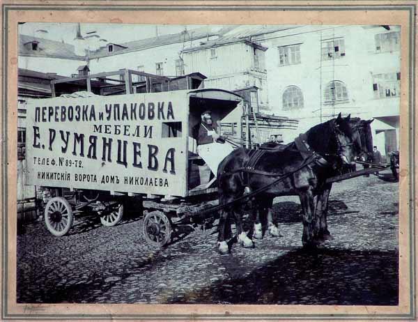 Москва. Рекламная повозка.