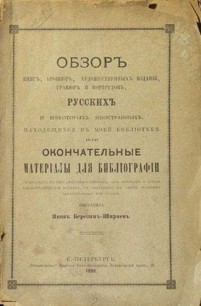 Березин-Ширяев Яков. Обзор книг.