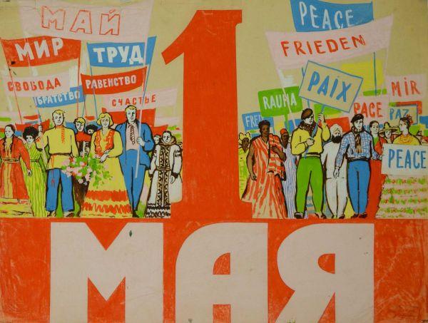 1 Мая. Оригинальный макет плаката.