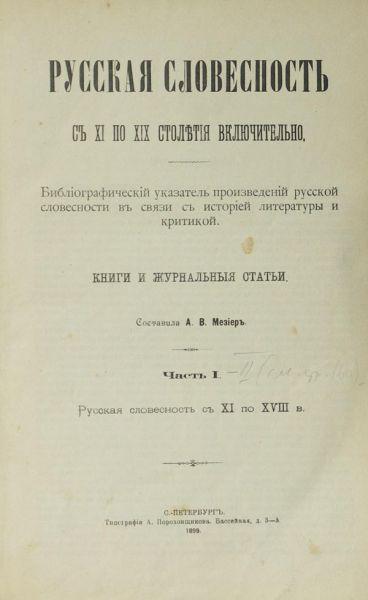 Мезиер А.В. Русская словесность с XI по XIX столетия включительно.