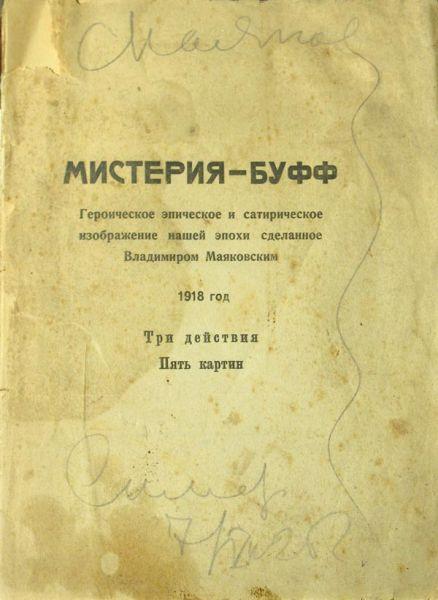 Маяковский В. Мистерия-Буфф. Героическое эпическое и сатирическое изображение нашей эпохи.
