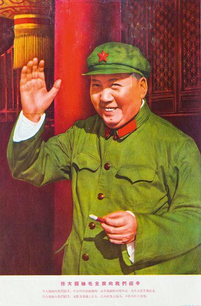 Мао Цзэдун.