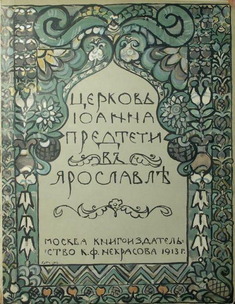Церковь Иоанна Предтечи в Ярославле.