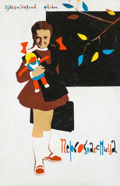 Макет плаката к художественному фильму «Первоклассница».