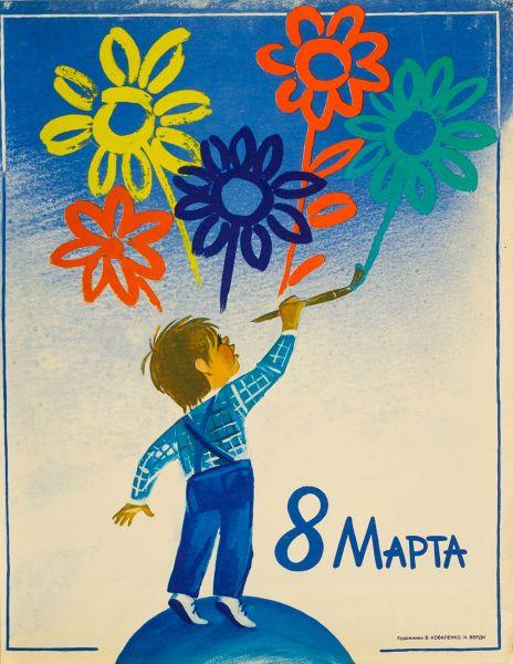 8 Марта.