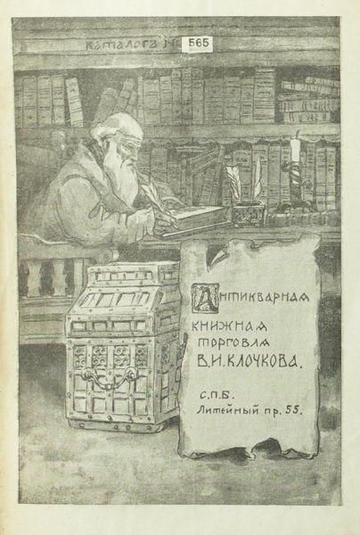 Антикварная книжная торговля Василия Ивановича Клочкова.