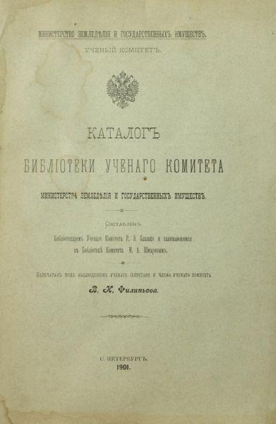 Каталог библиотеки ученого комитета Министерства земледелия и государственных имущест.