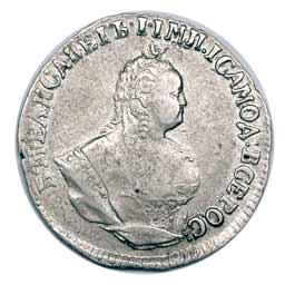 Гривенник 1748 г. Серебро. Вес 2,1 гр. Узденников №0821. Состояние VF+/VF+.