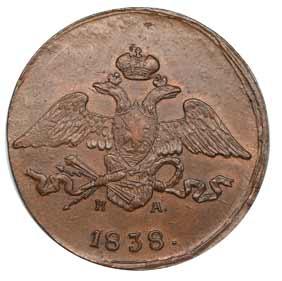 5 копеек 1838 г. ЕМ-НА. Медь. Вес 24,6 гр. Узденников №3354. Состояние VF+/XF.