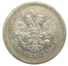 50 копеек 1893 г. АГ-АГ. Серебро. Вес 10,0 гр. Узденников №2053. Состояние UNC-.