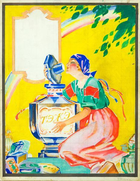 Проект рекламного плаката ТэЖэ.