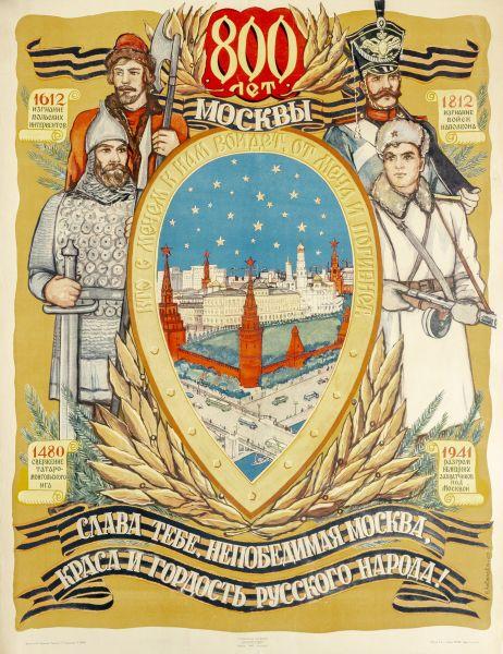 800 лет Москвы!