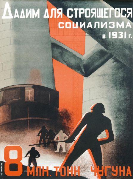 Дадим для строящегося социализма в 1931 году 8 млн тонн чугуна!