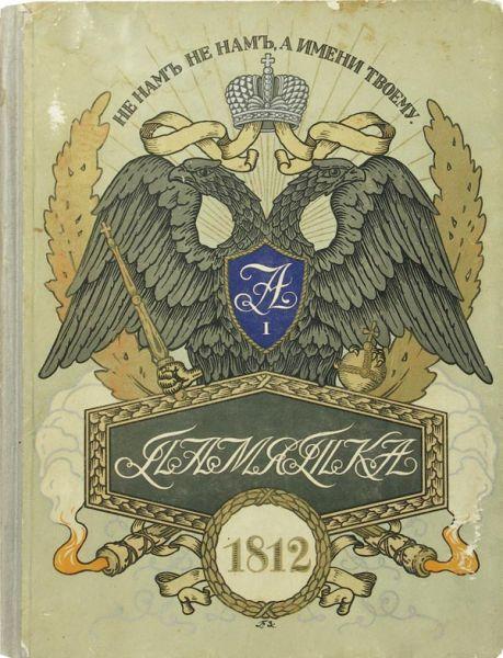 Памятка о 1812 годе. Памятка-альбом. Художественное оформление Е.П.Самокиш-Судковской и Б.В.Зворыкина.