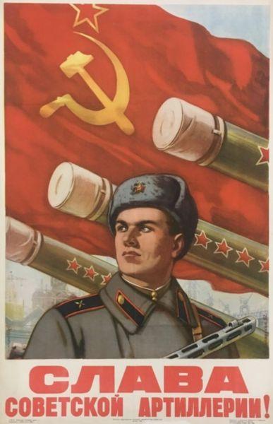 Слава советской артиллерии!