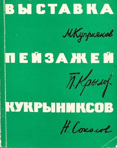 Пейзажи народных художников СССР... М.В. Куприянова, П.Н. Крылова, Н.А. Соколова.