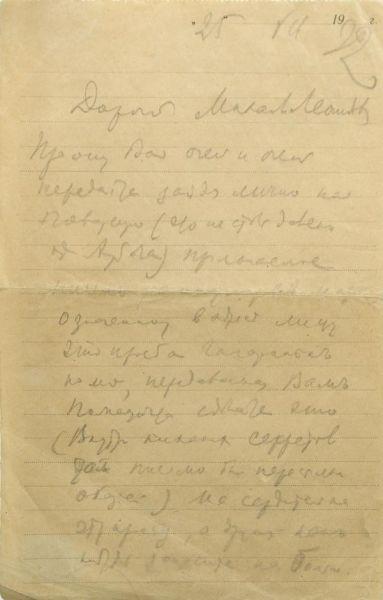 Автограф Мстислава Добужинского. Письмо М.Л. Слонимскому, датированная 25 июля 1922 года.