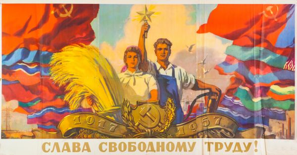 Слава свободному труду!