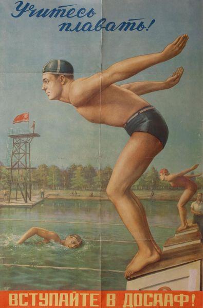 Учитесь плавать! Художник А.Кручина.