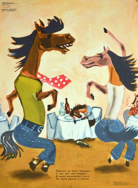 Работать не хотят лошадки... Художник В. Меньшиков.