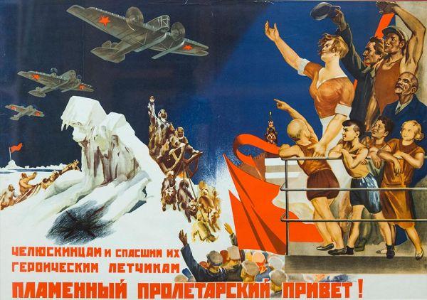 Челюскинцам и спасшим их героическим летчикам...