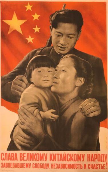 Слава великому китайскому народу!