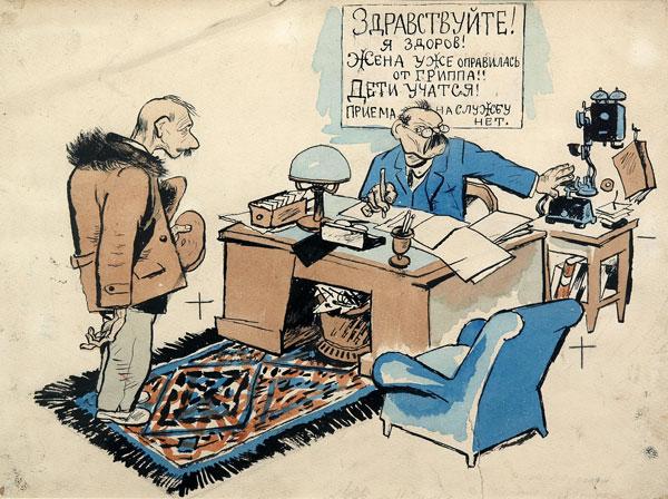 Рисунок к журналу «Смехач».