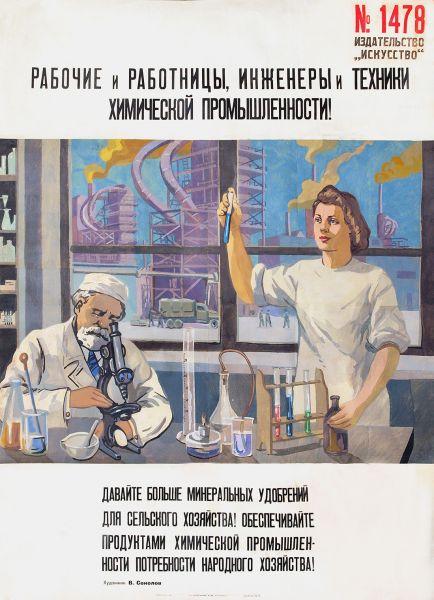 Работникам химической промышленности.