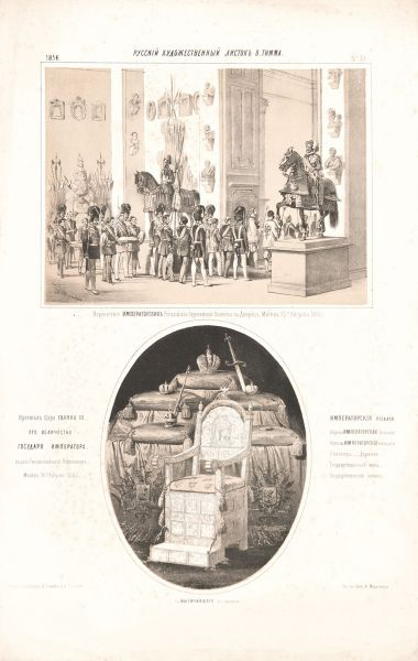 Перенесение императорских регалий из Оружейной палаты во Дворец. Москва. 1856 год.