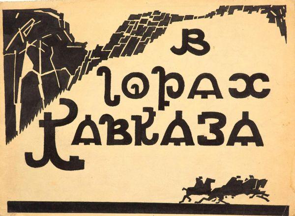 В горах Кавказа.  Оригинал иллюстрации к очерку А.Е. Костерина  «В горах Кавказа. 1917–1920»