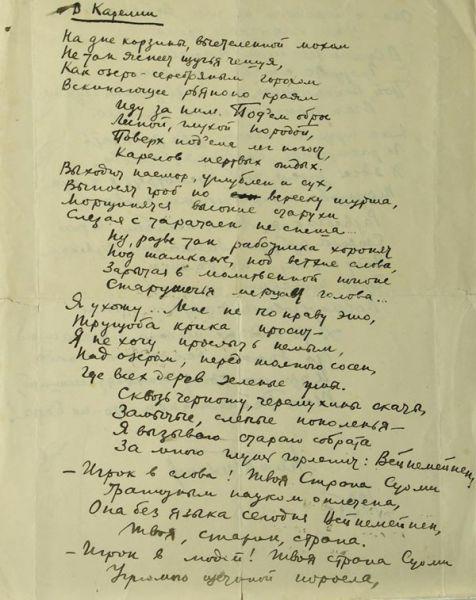 Автограф Николая Тихонова. Собственноручно написанная Николаем Семеновичем Тихоновым поэма `В Карелии`, датированная 1925 годом.