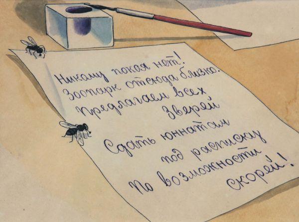 Никому покоя нет. Иллюстрация к книге С.В. Михалкова