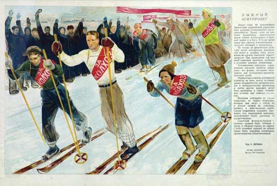 Лыжный агитпробег.