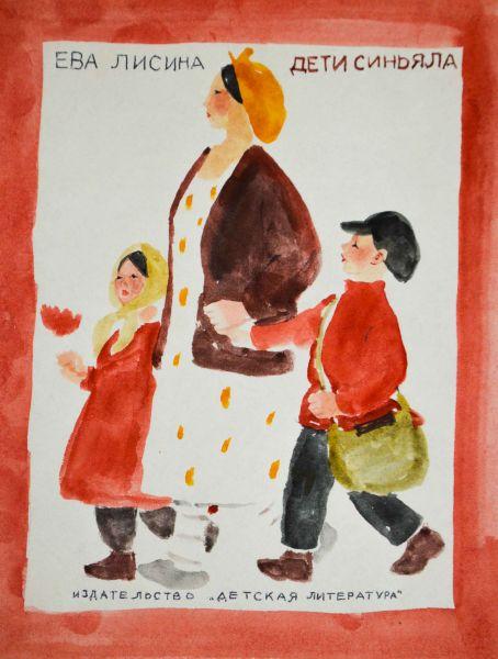 Иллюстрация к книге Е. Лисиной