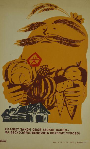 Скажет закон свое веское слово - за бесхозяйственность спросит сурово! Агитплакат Дона.