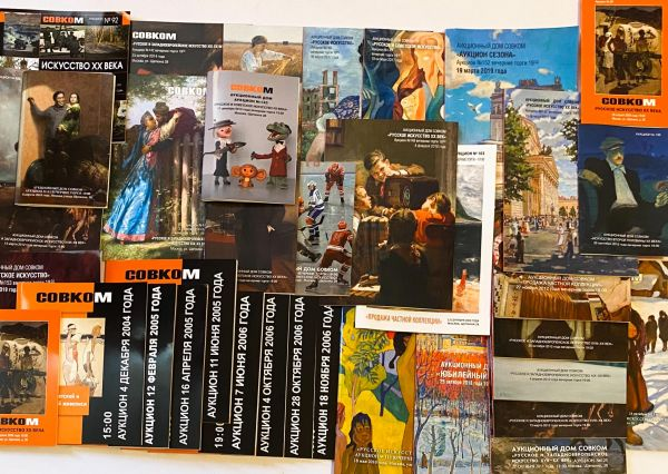 Подборка 75 каталогов Аукционного дома Совком. 2004-2018 г.