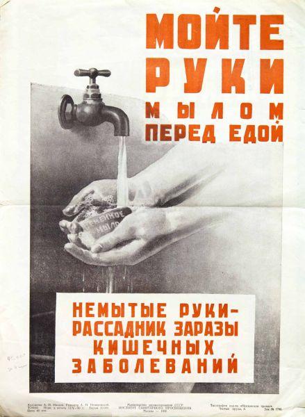 Мойте руки мылом перед едой.