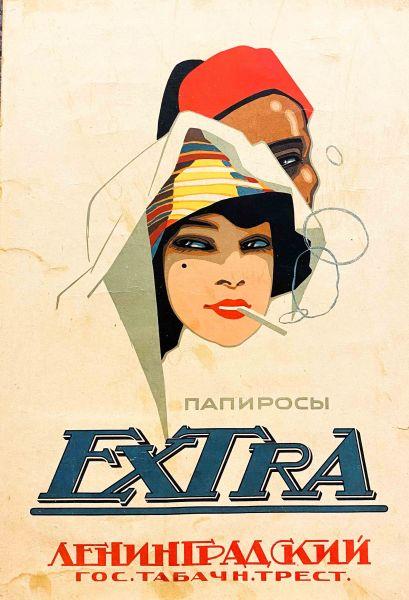 Папиросы «Экстра».