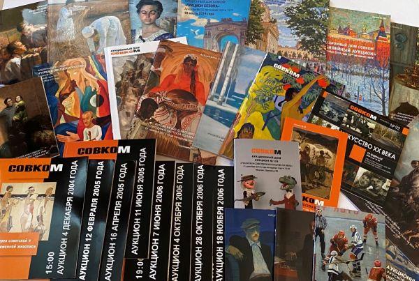 Подборка из 100 каталогов Аукционного дома Совком. 2004-2020 г.