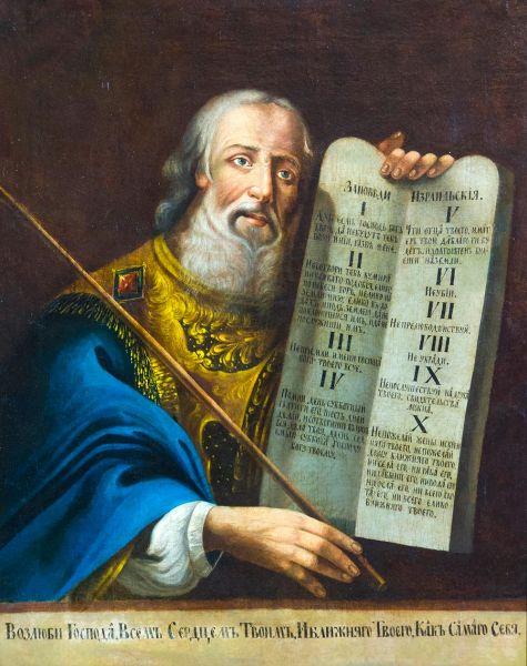 Моисей пророк.