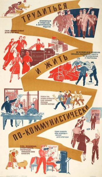 Трудиться и жить по-коммунистически.