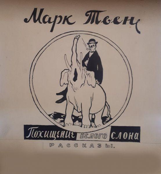 Марк Твен. Похищение белого слона.