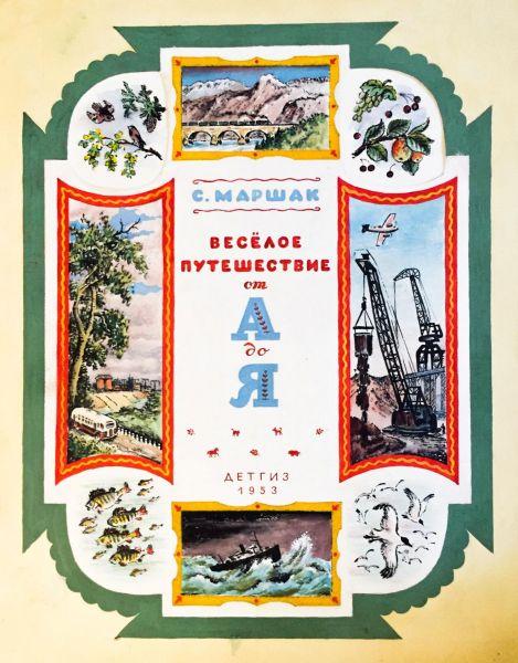 Обложка книги С.Я. Маршака