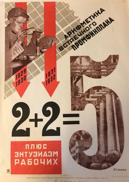 Арифметика встречного промфинплана. 2+2=5.