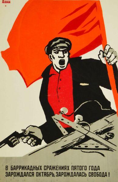 В баррикадных сражениях пятого года зарождался октябрь, зарождалась свобода! Агитплакат Дона.