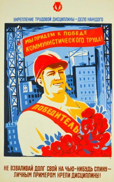 Укрепление трудовой дисциплины - дело каждого. Агитплакат Дона.