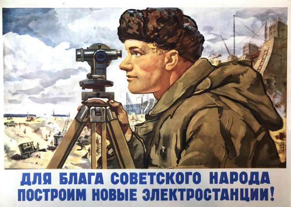 Для блага советского народа построим новые электростанции!