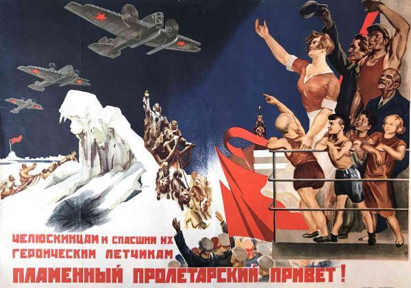 Пламенный пролетарский привет!