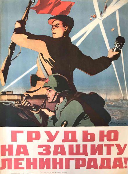Грудью на защиту Ленинграда.
