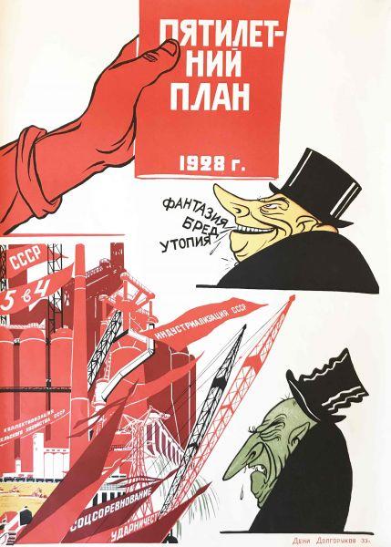 Пятилетний план 1928 г.